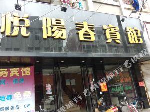 臨海悅陽春賓館