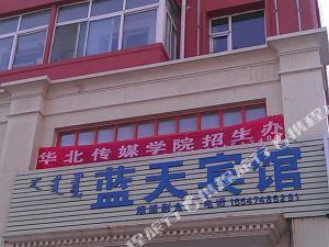 察右后旗藍天賓館