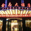 羅甸金志大酒店