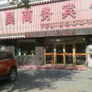 阜康天昊酒店