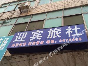 峽江迎賓旅社