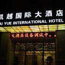百色凱越國際大酒店