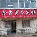 陽信鑫鑫商務賓館(二店)