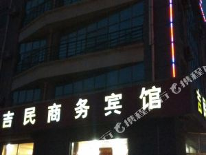 陽信吉民商務賓館