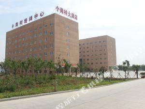 鳳陽小崗村大酒店