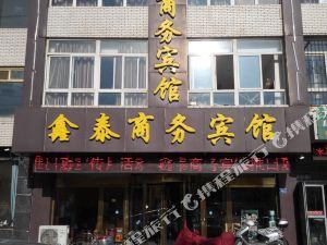 吳忠鑫泰商務賓館