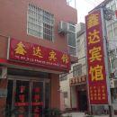 孟州鑫達賓館(1店)