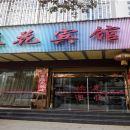 晉寧蘭花賓館