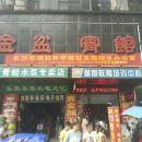 耒陽金盆賓館(大橋路店)