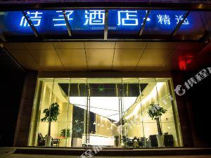 桔子酒店·精選(連云港君宸大廈店)