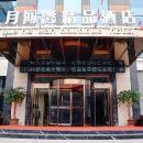 棗莊月河灣精品酒店