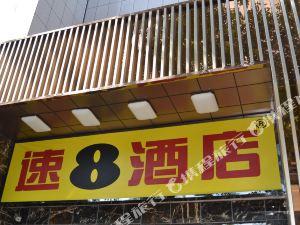 速8酒店(石河子電大店)
