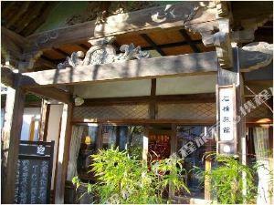 石橋旅館(Kurhaus Ishibashi Ryokan)
