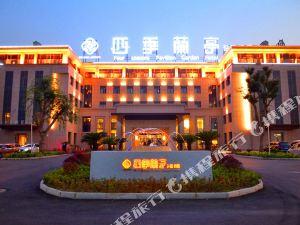 襄陽四季蘭亭花園酒店