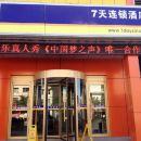 7天連鎖酒店(定西火車站店)