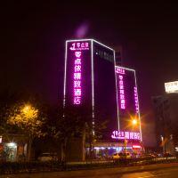 零點依精緻酒店(上海大寧國際商業區滬太路店)酒店預訂