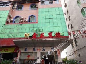 華鎣鑫苑賓館