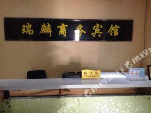 竹山瑞麟商務賓館