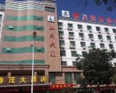 白銀春茂商務酒店