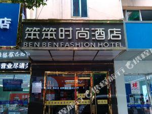 龍里笨笨時尚酒店