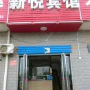 永濟新悅賓館