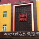 肇慶百家驛館文化連鎖酒店