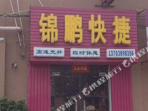 濟源錦鵬快捷賓館