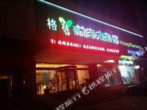格林豪泰(上海黃興公園地鐵站店)