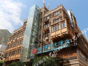 汶川福臨國際大酒店
