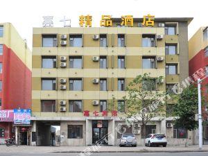 公主嶺嘉七精品酒店