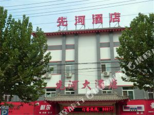 永濟先河大酒店
