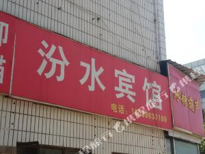 河津汾水賓館