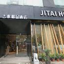 吉泰精品連鎖酒店(上海打浦路店)