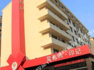 星海灣印記酒店(大連星海公園店)