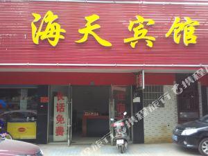 邵東海天賓館
