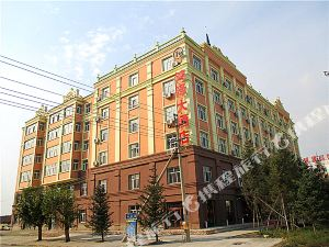 額爾古納鴻澤大酒店