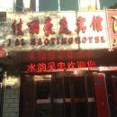 吳忠佳麗豪庭商務賓館