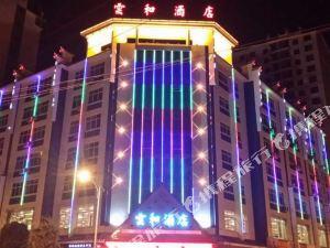 新平云和酒店