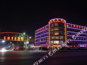 鄯善東游商務酒店