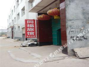隆堯同福旅館