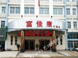 南平富佳康大酒店