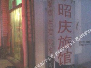 隆堯昭慶旅館