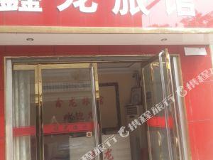 隆堯鑫龍旅館