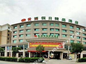 山丹世博假日精品酒店