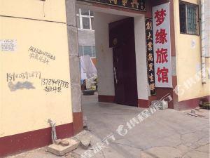 東明夢緣旅館