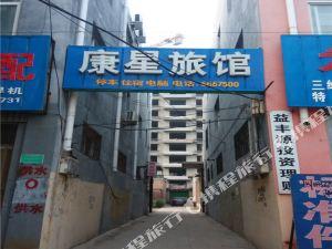 隆堯康星旅館
