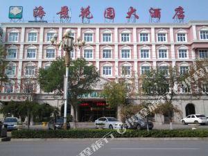 黃驊海景花園大酒店