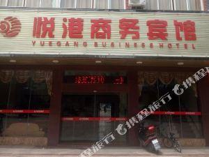 蒼梧悅港商務賓館