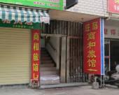 永安商和旅館