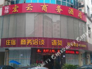 華鎣錦繡宏云商務酒店
